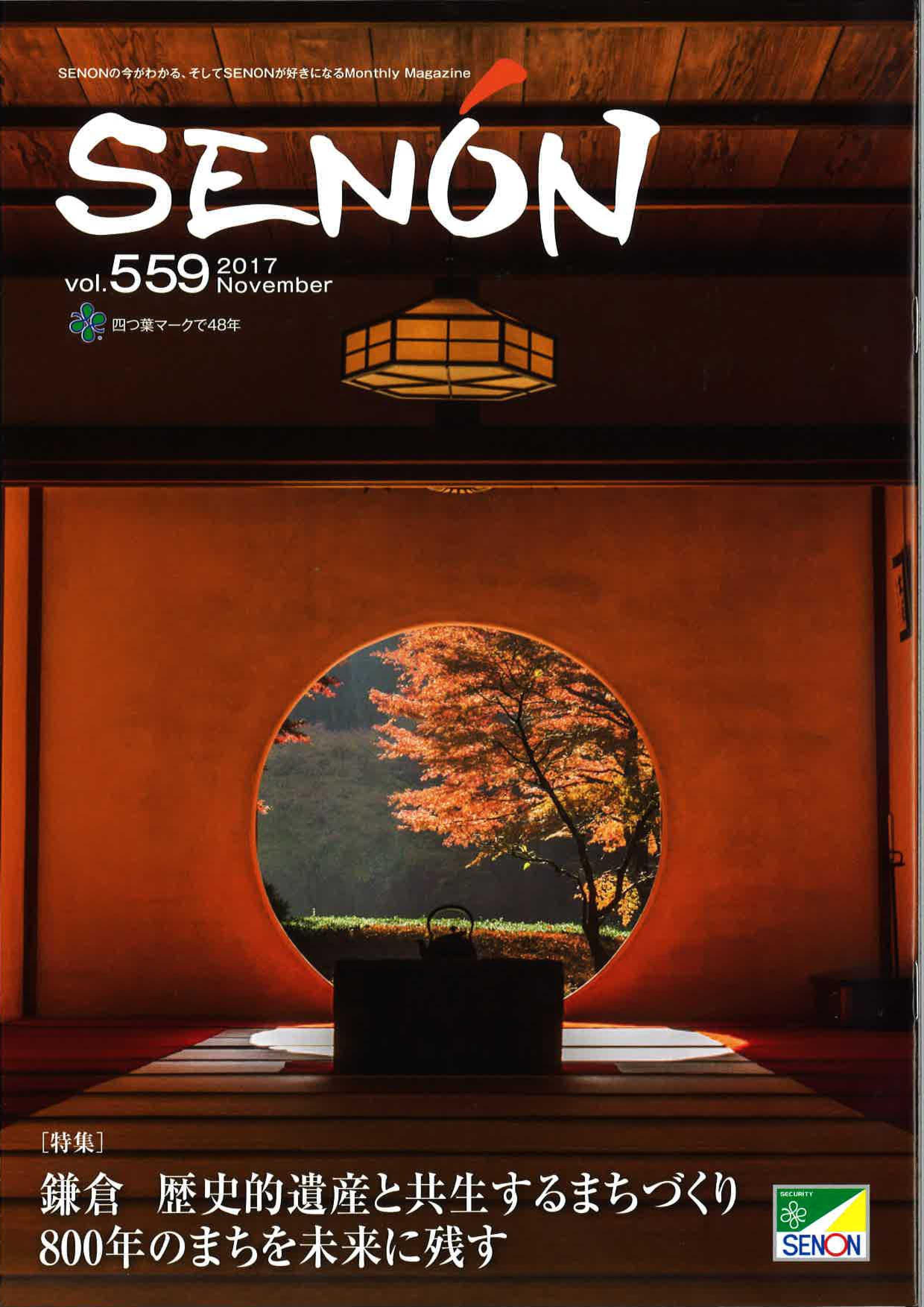 SENON Vol.559  2017 November