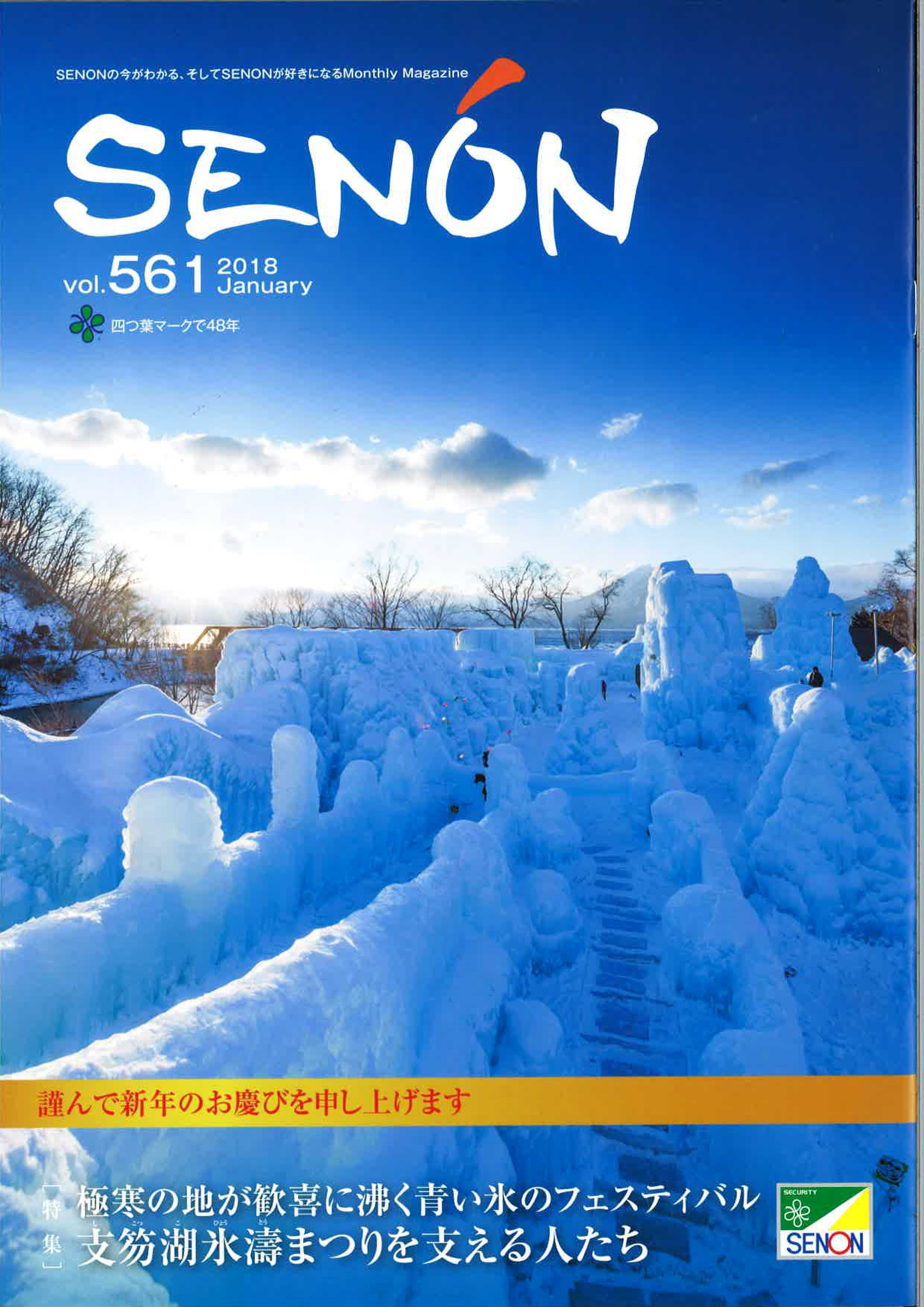 SENON Vol.561  2018 January