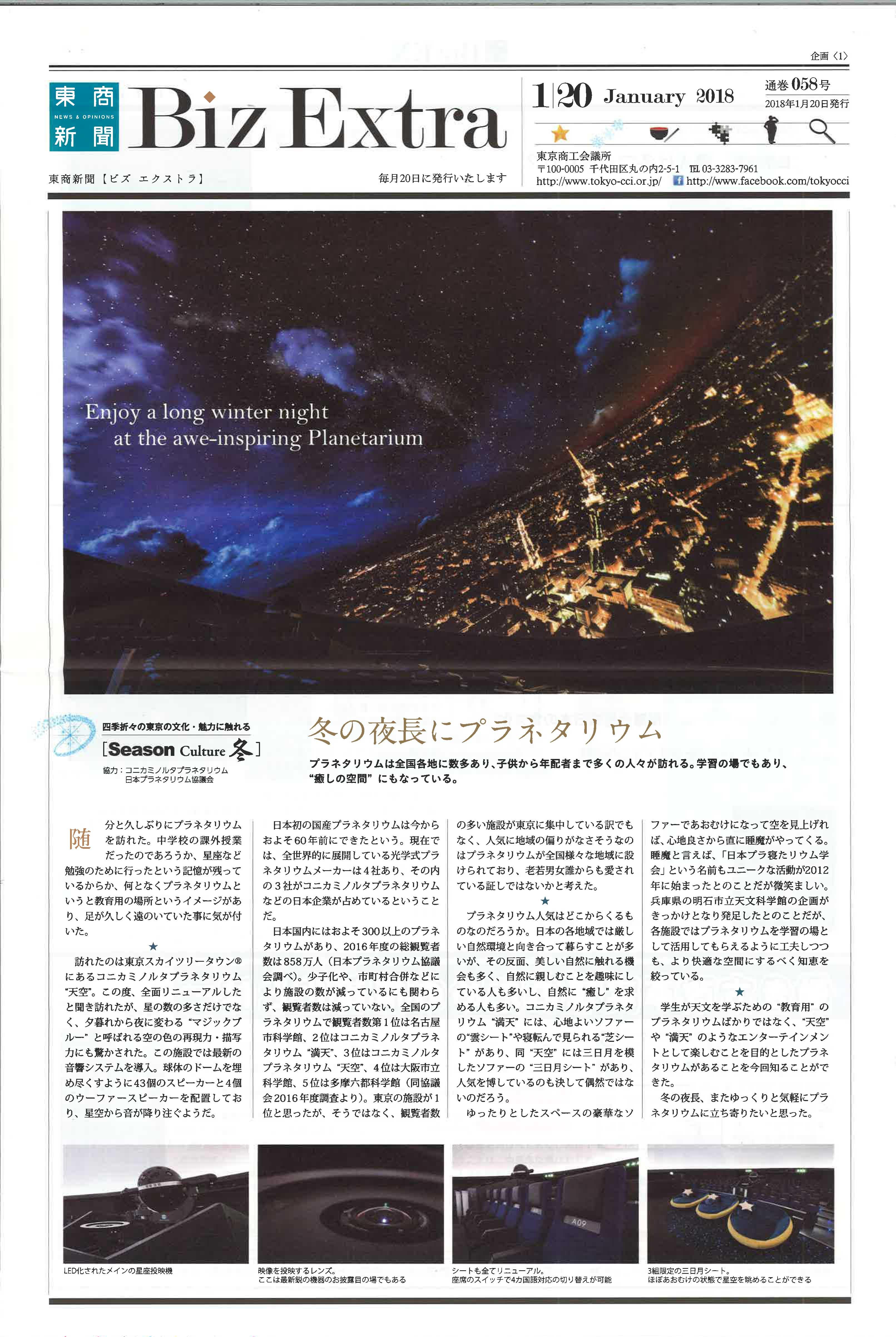 「東商新聞 Biz Extra」January 2018 通巻058号