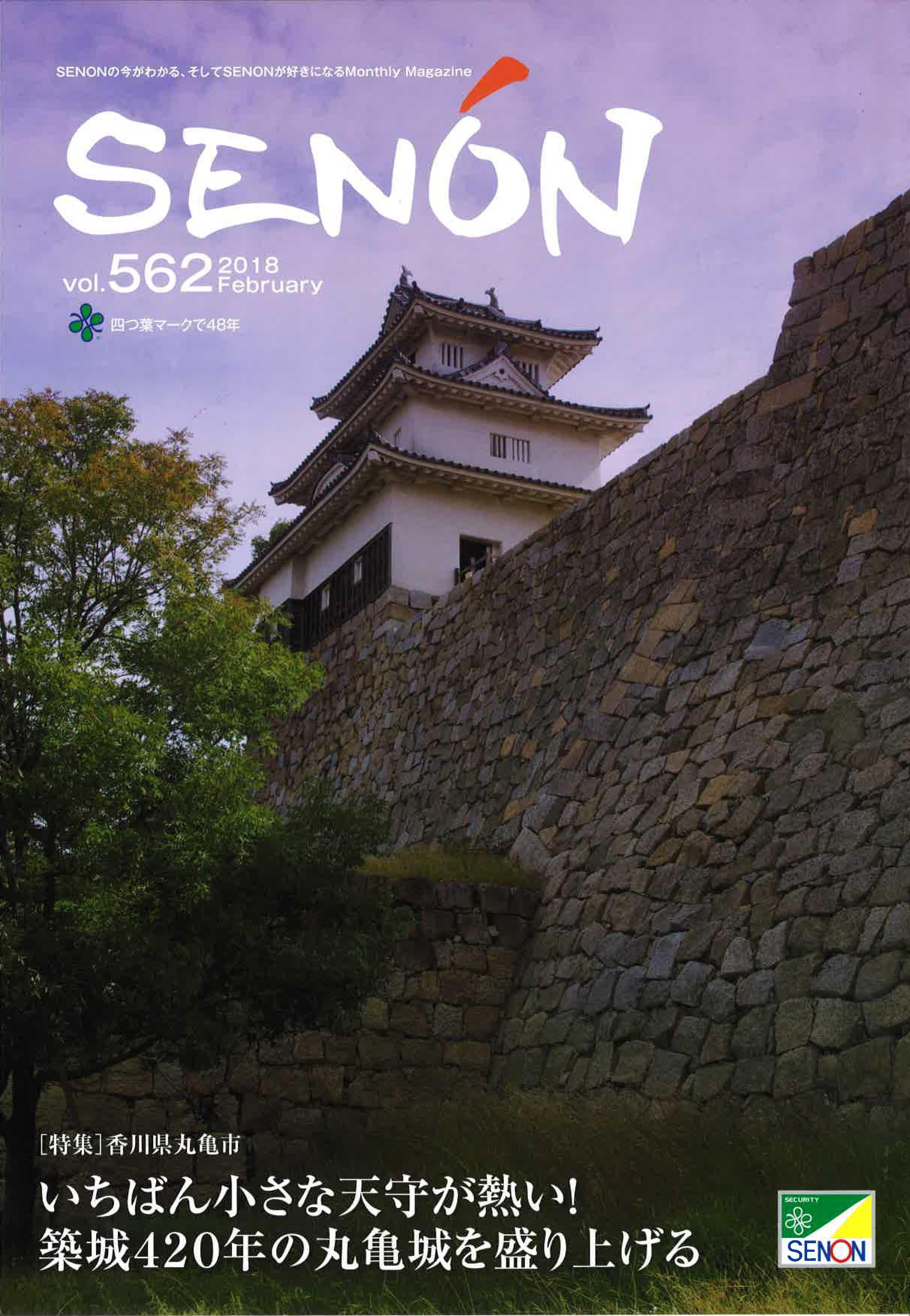 SENON Vol.562  2018 February