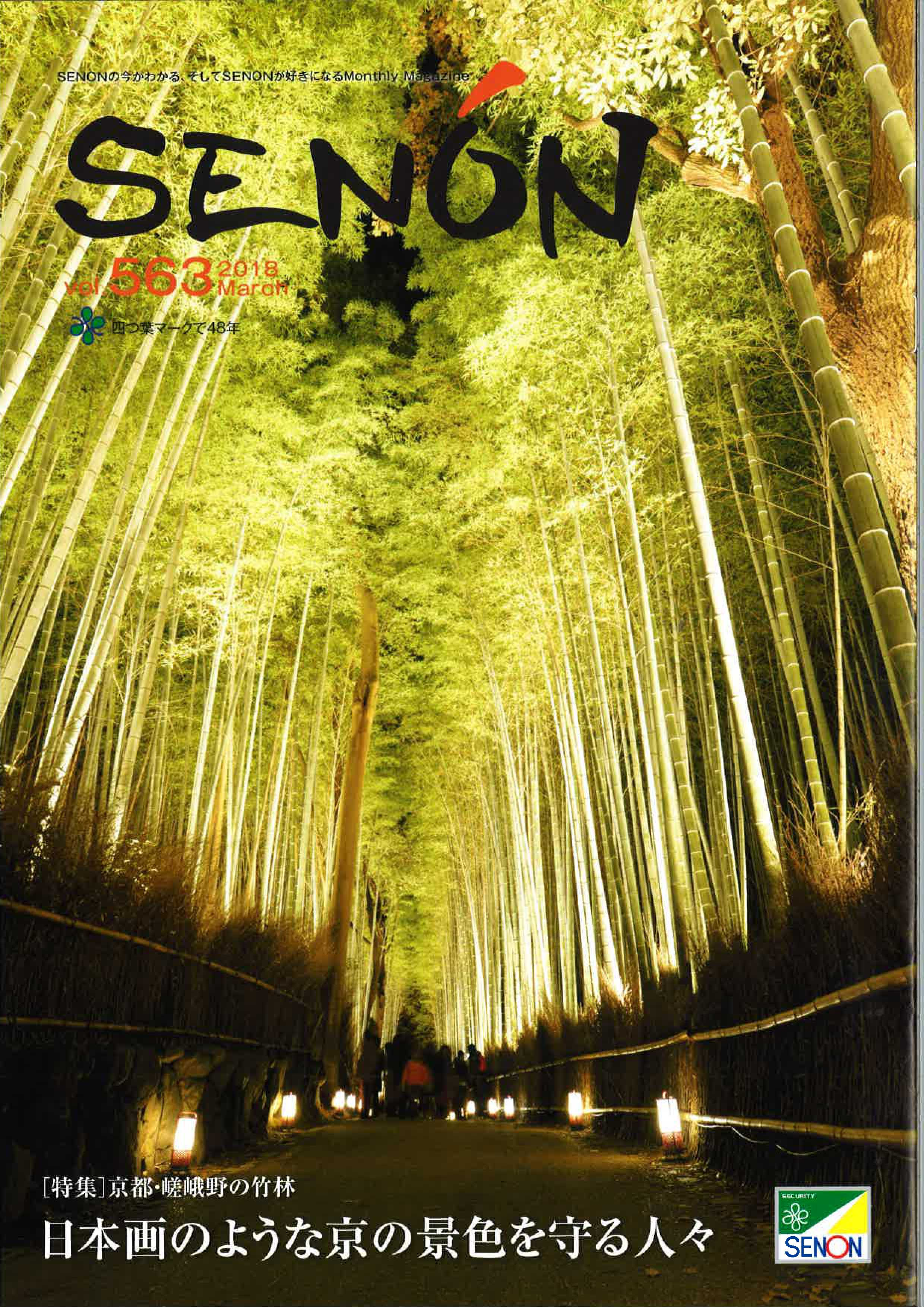 SENON Vol.563  2018 March