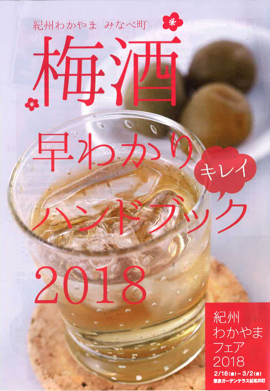 梅酒 早わかり〈キレイ〉ハンドブック2018