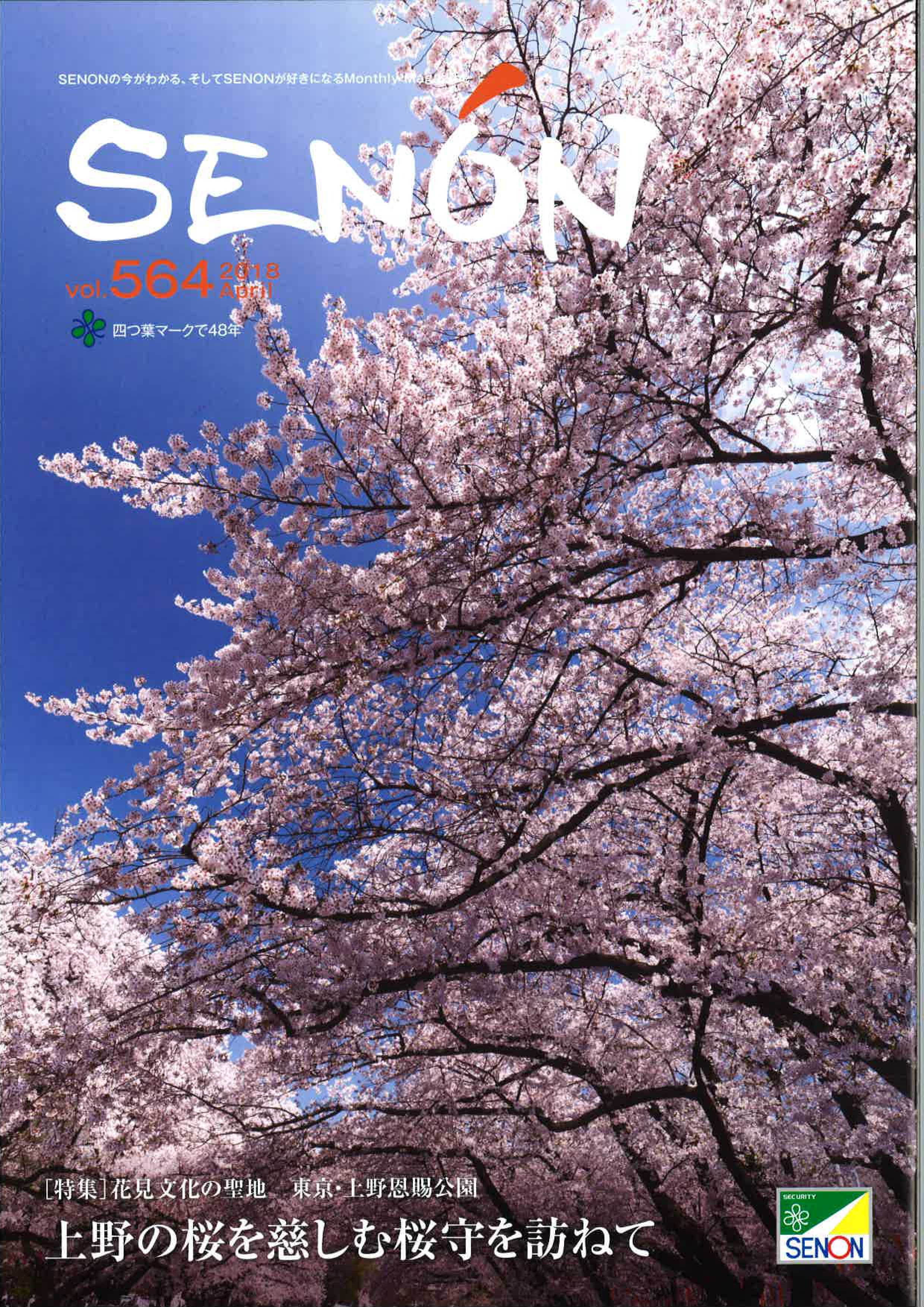 SENON Vol.564  2018 April
