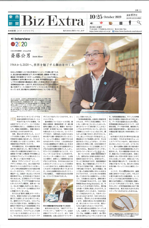 「東商新聞  Biz Extra」October 2019 通巻078号