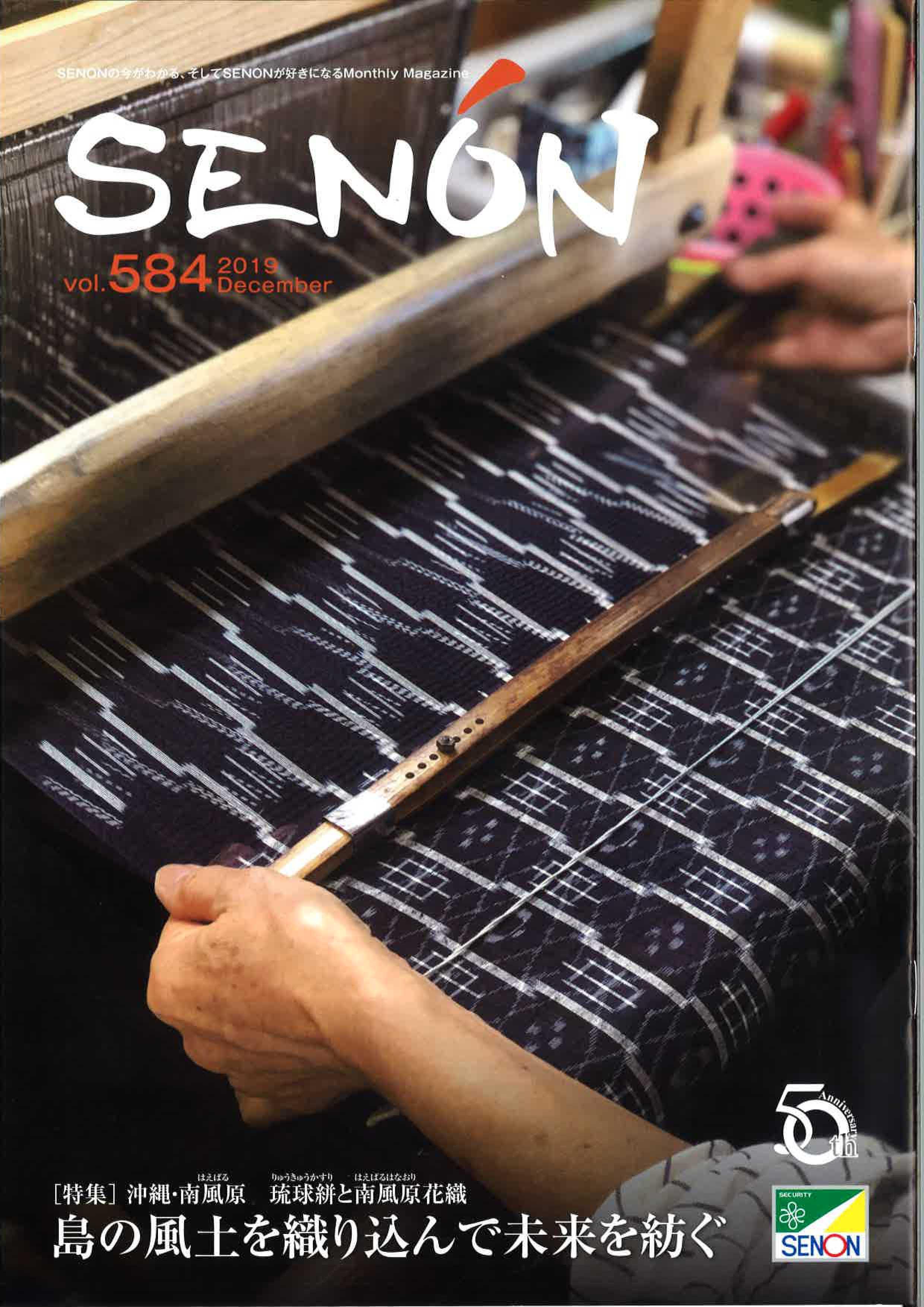 SENON Vol.584 2019 December