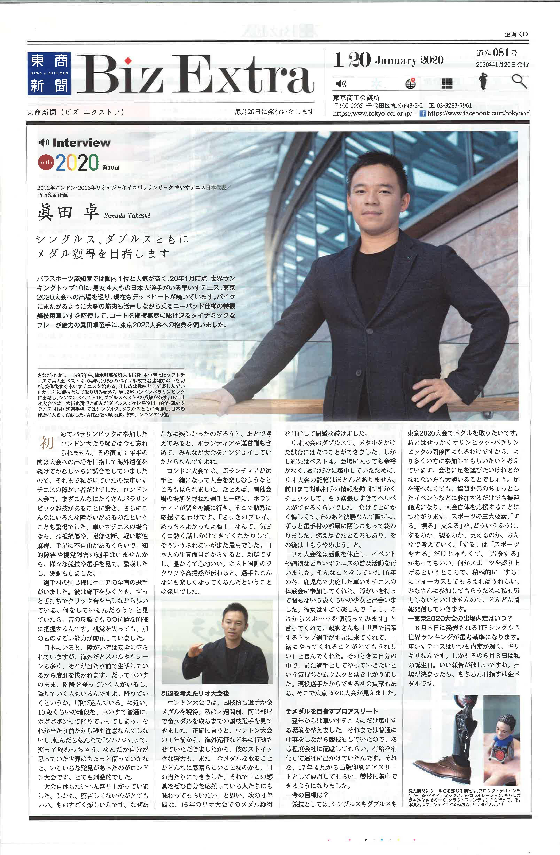 「東商新聞  Biz Extra」January 通巻081号