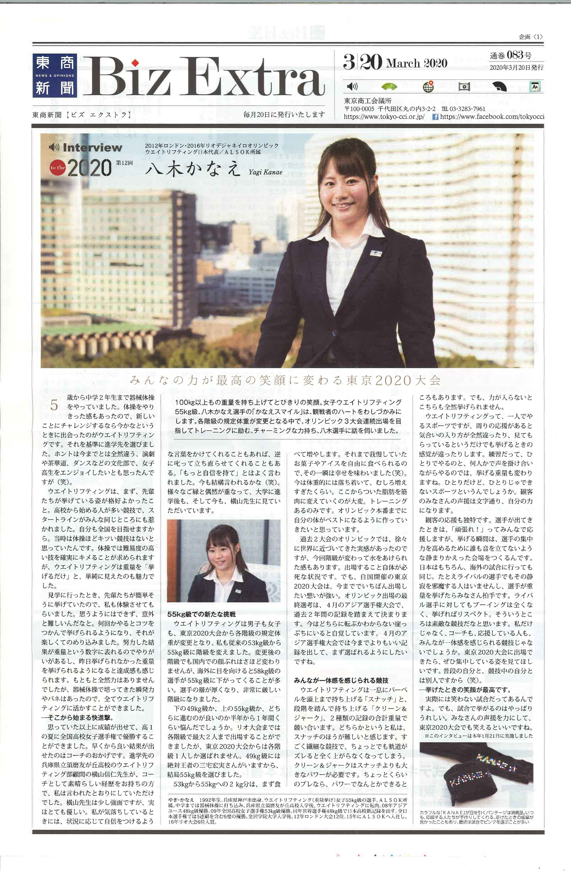 「東商新聞  Biz Extra」March 通巻083号