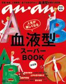 anan MOOK 血液型スーパーBOOK