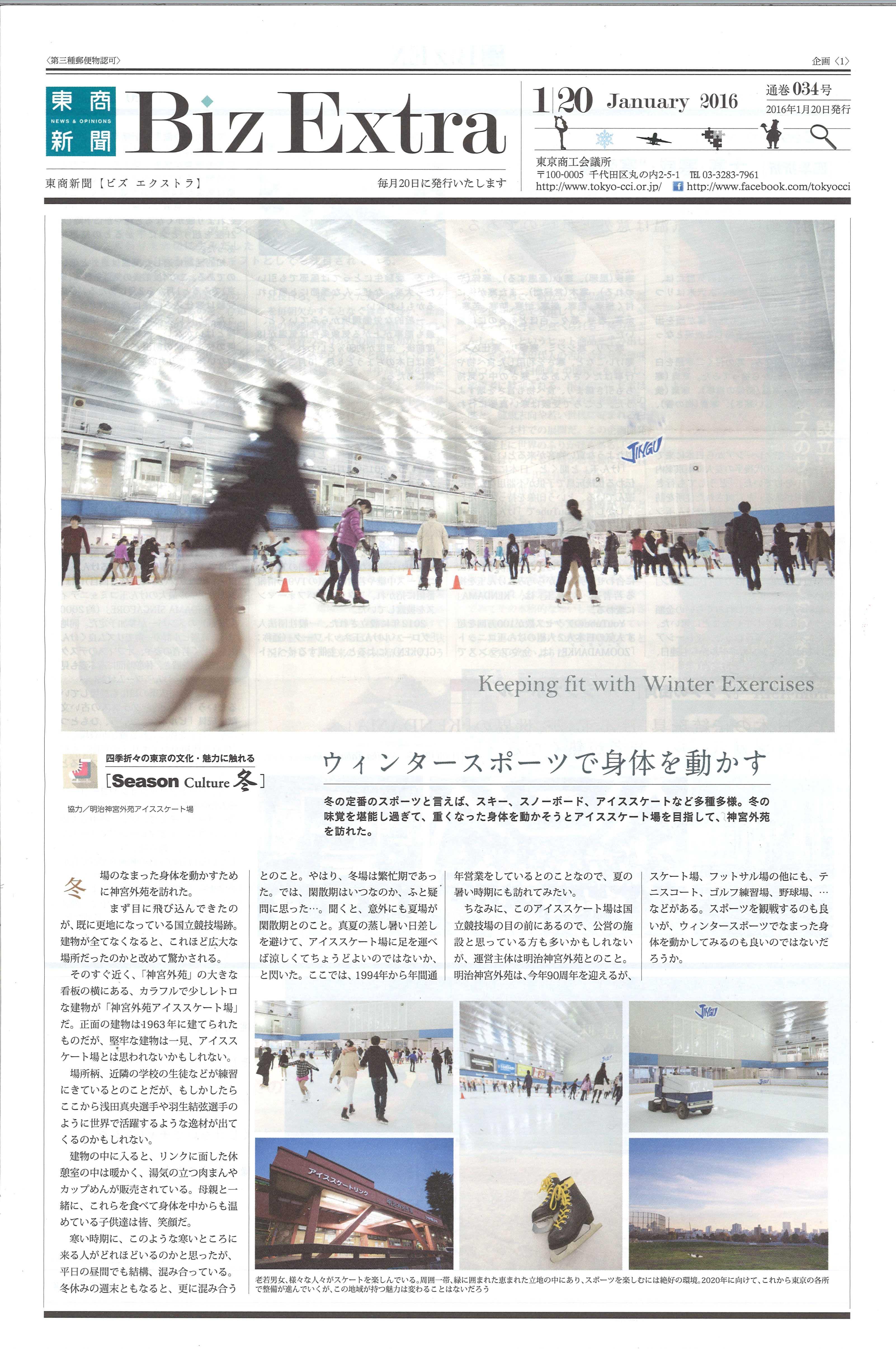 「東商新聞 Biz Extra」 January 2016 通巻034号