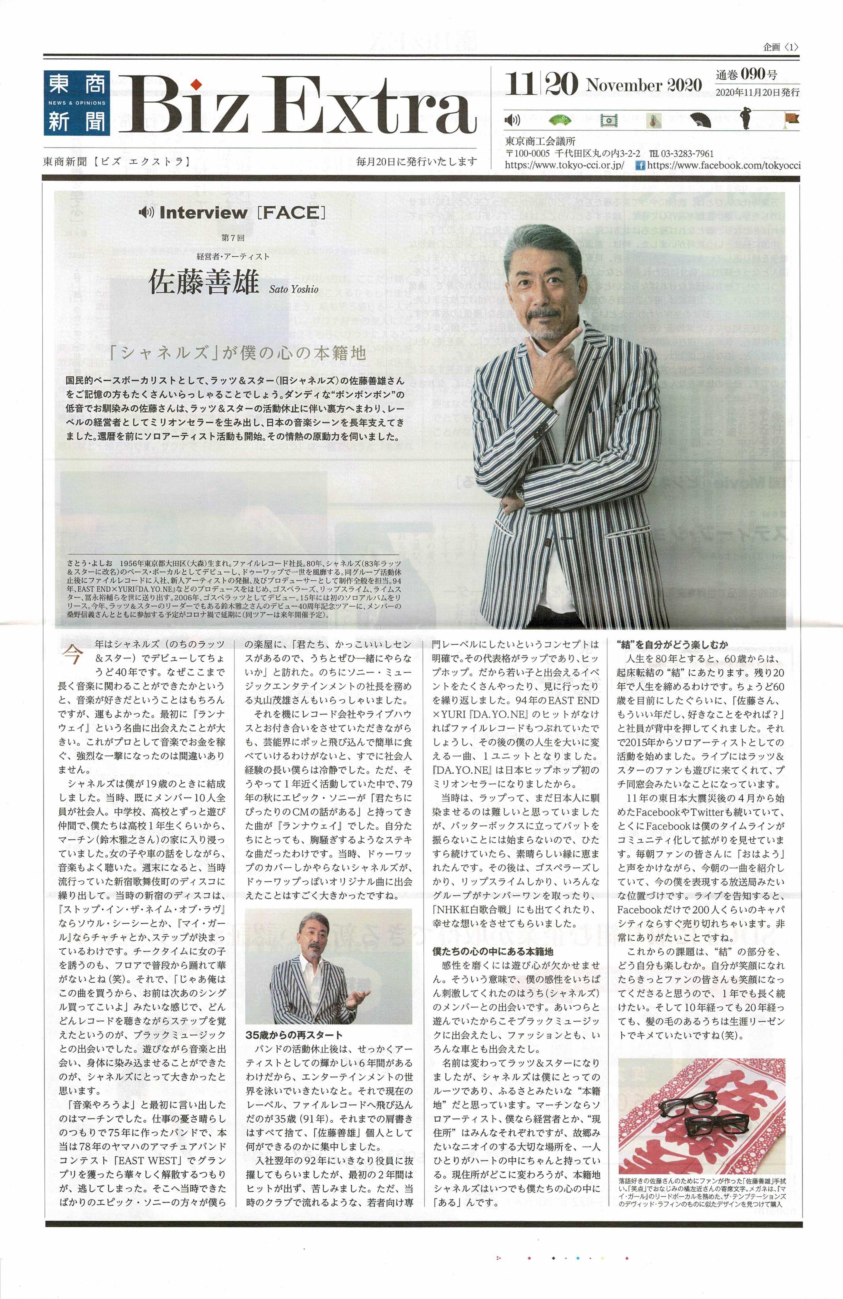 「東商新聞  Biz Extra」November 通巻090号