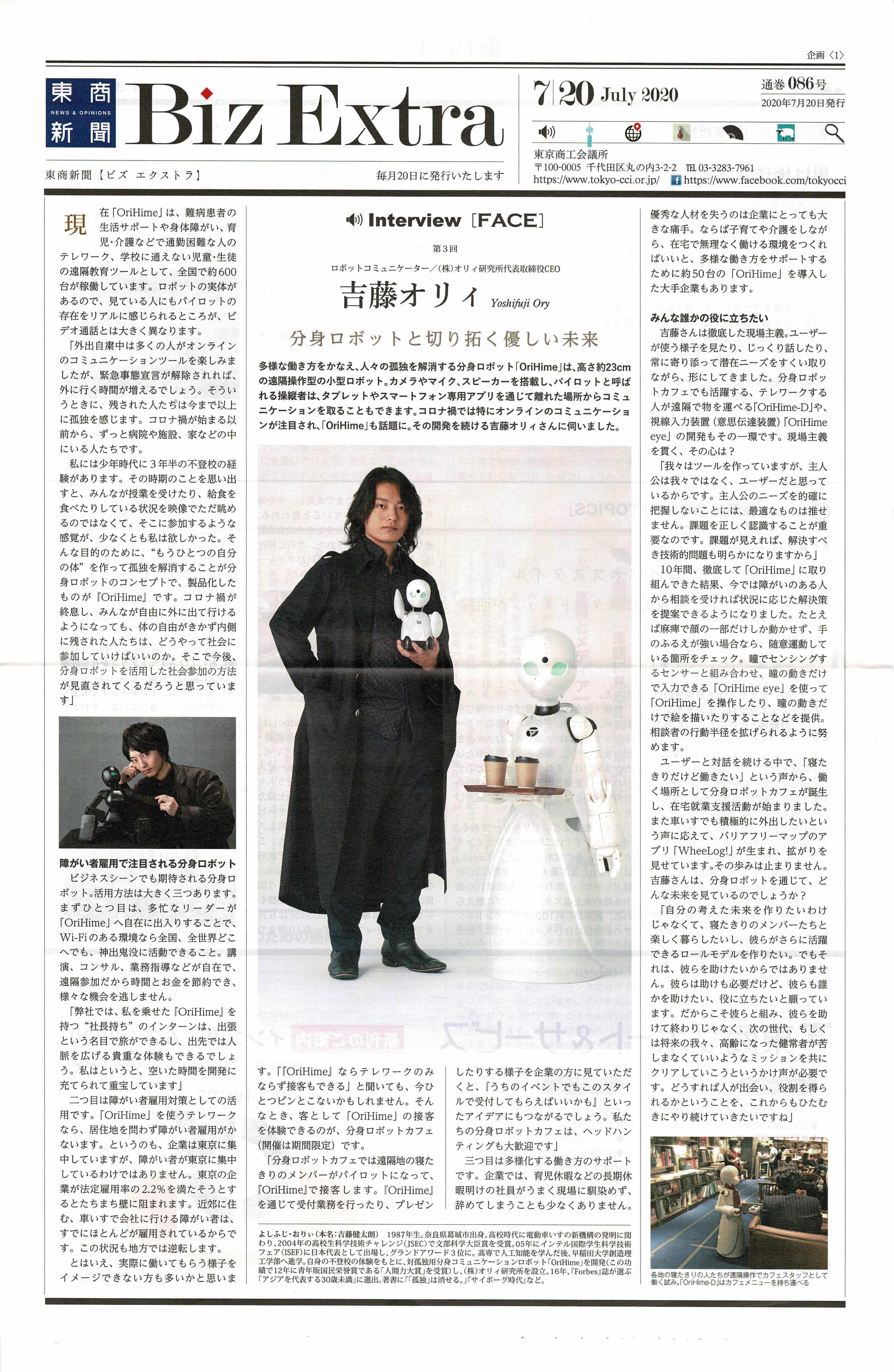 「東商新聞  Biz Extra」July 通巻086号