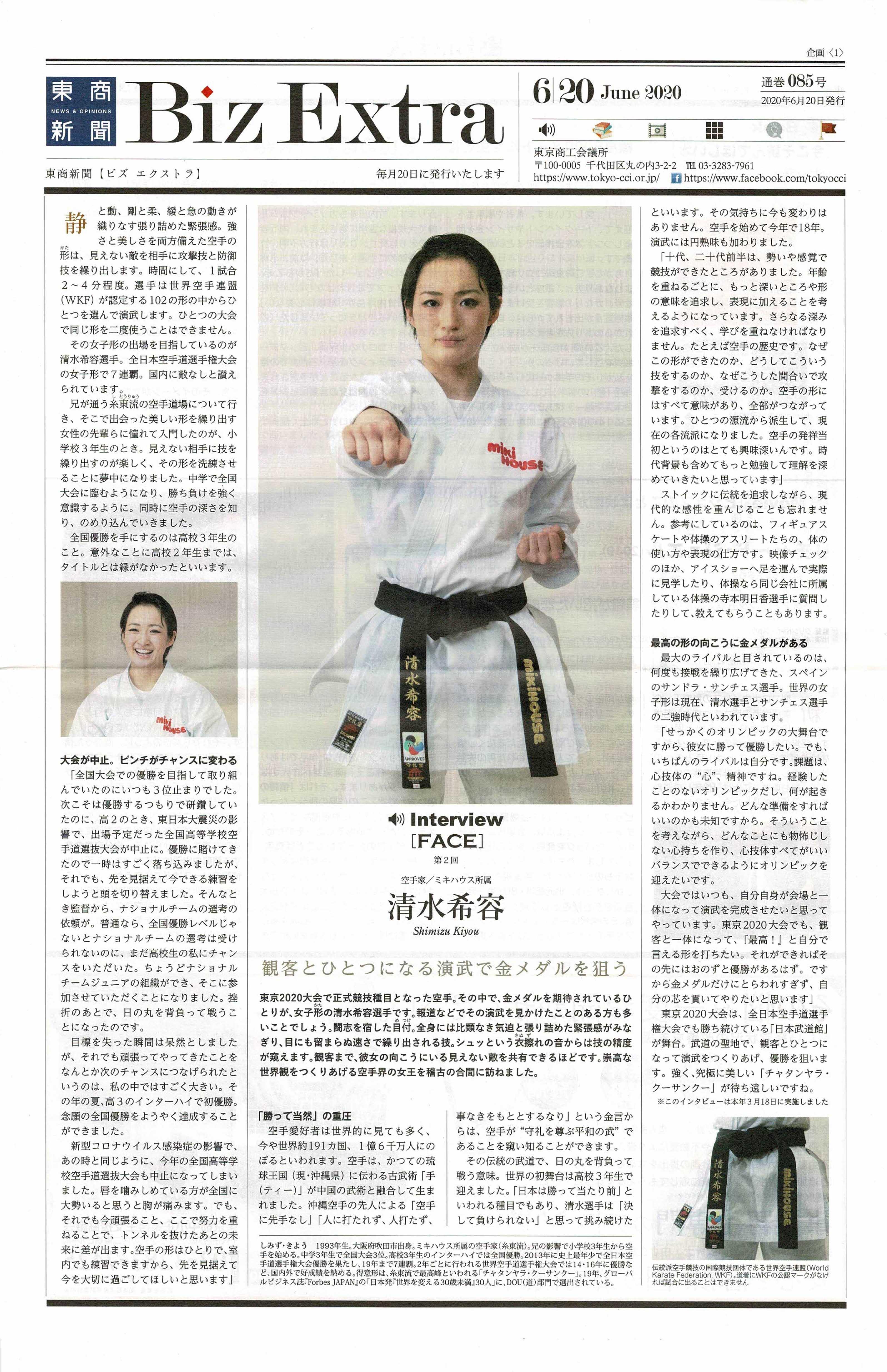 「東商新聞  Biz Extra」June 通巻085号