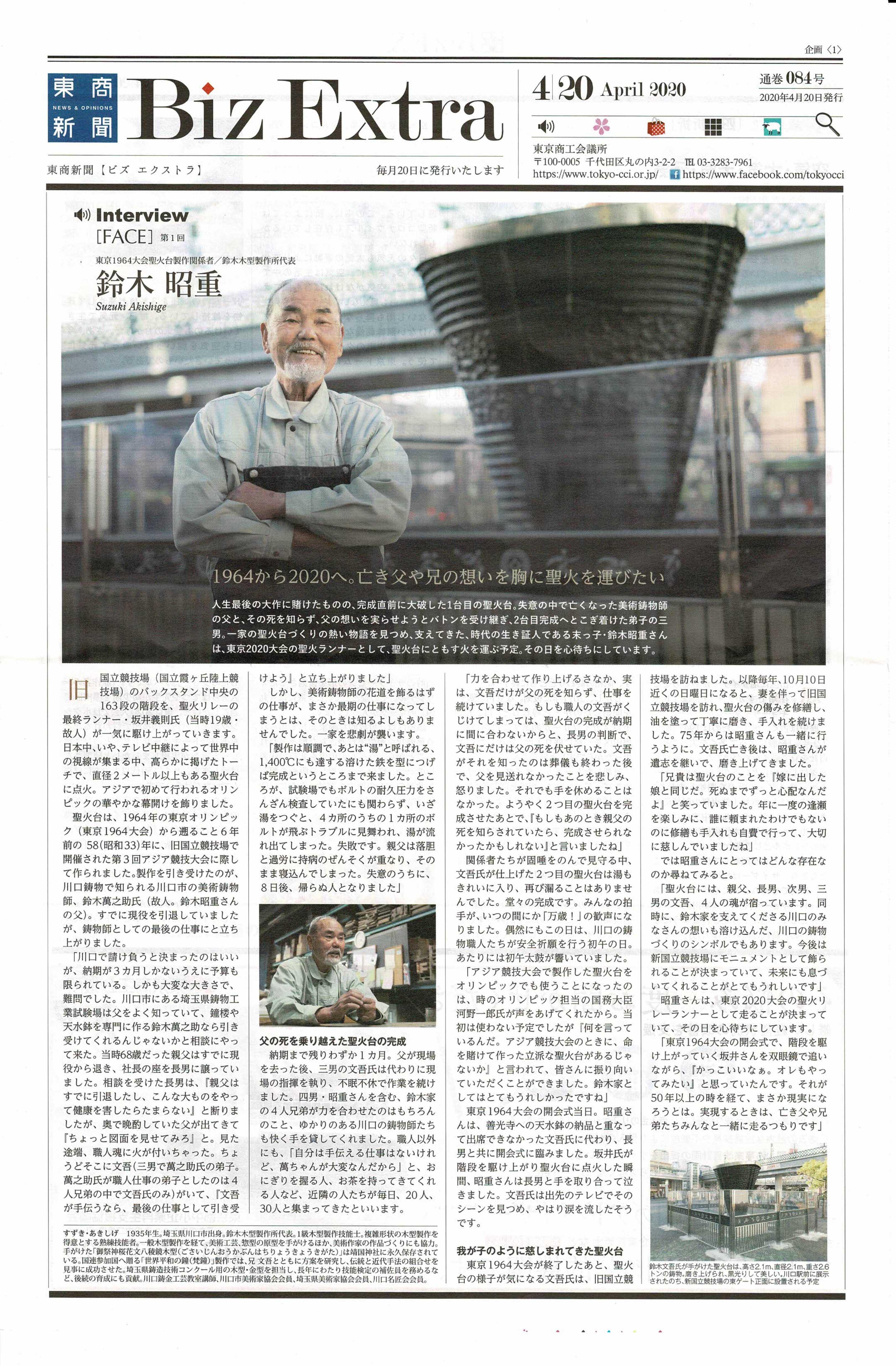 「東商新聞  Biz Extra」April 通巻084号