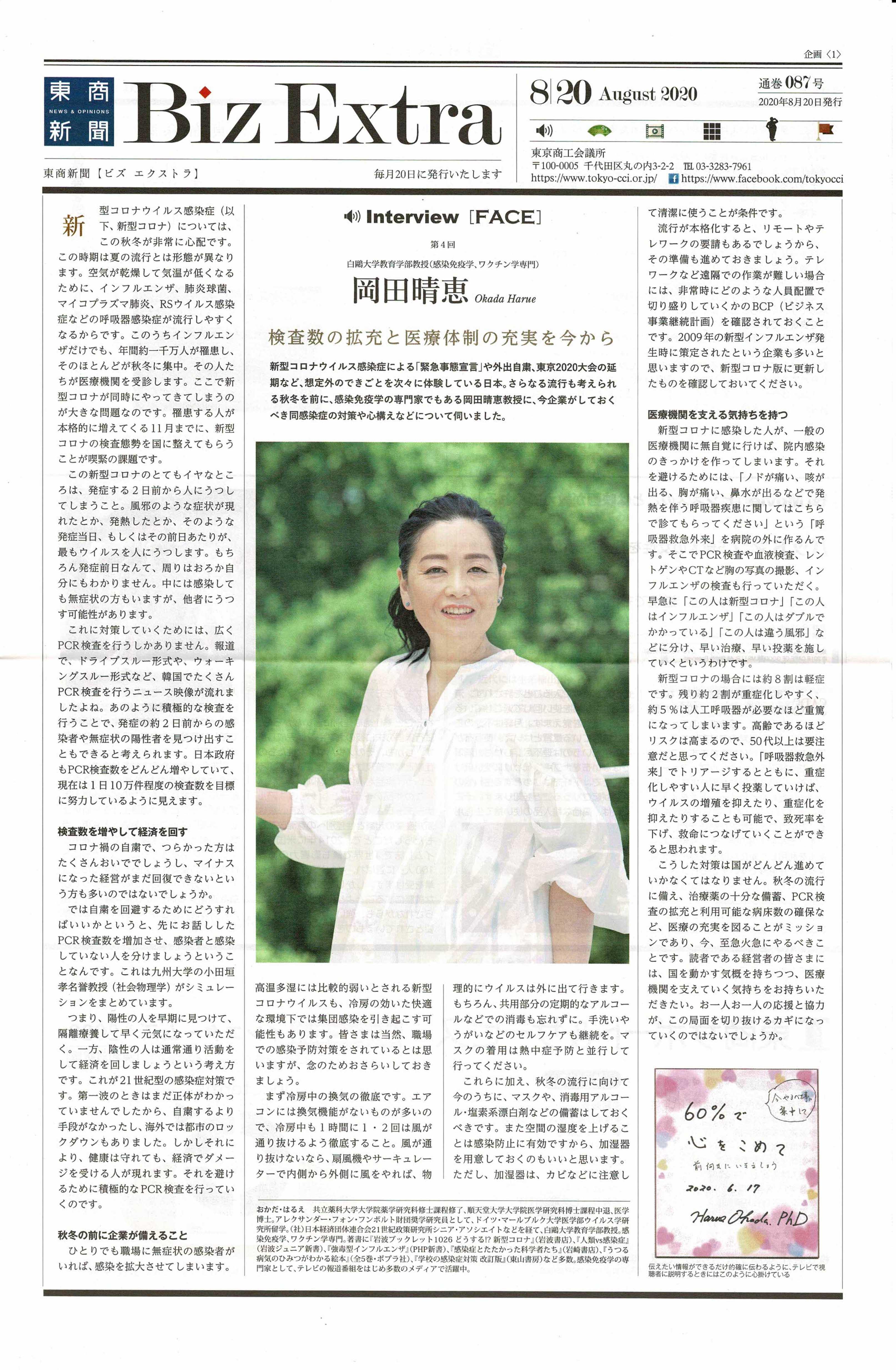 「東商新聞  Biz Extra」August 通巻087号