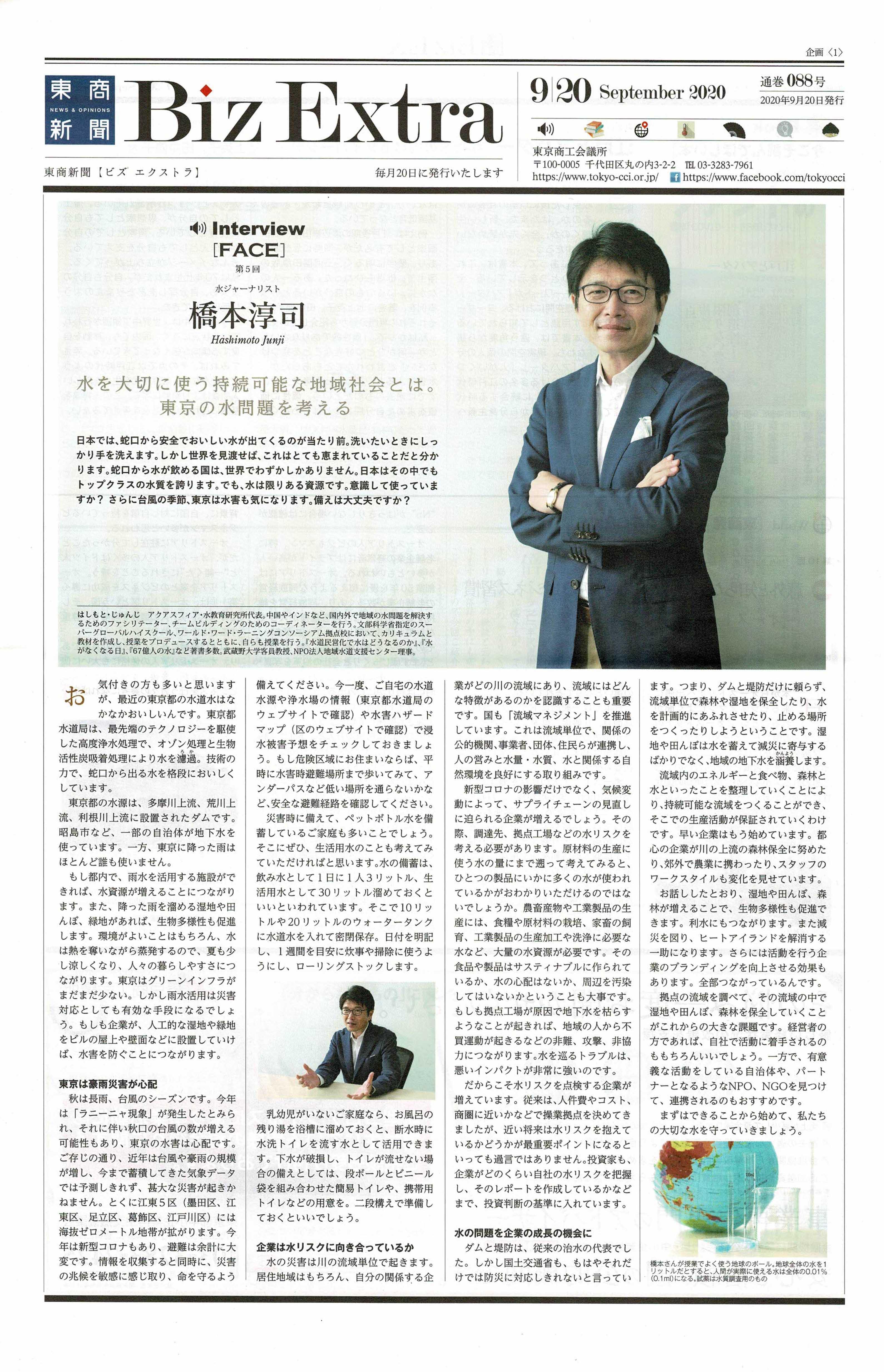 「東商新聞  Biz Extra」September 通巻088号