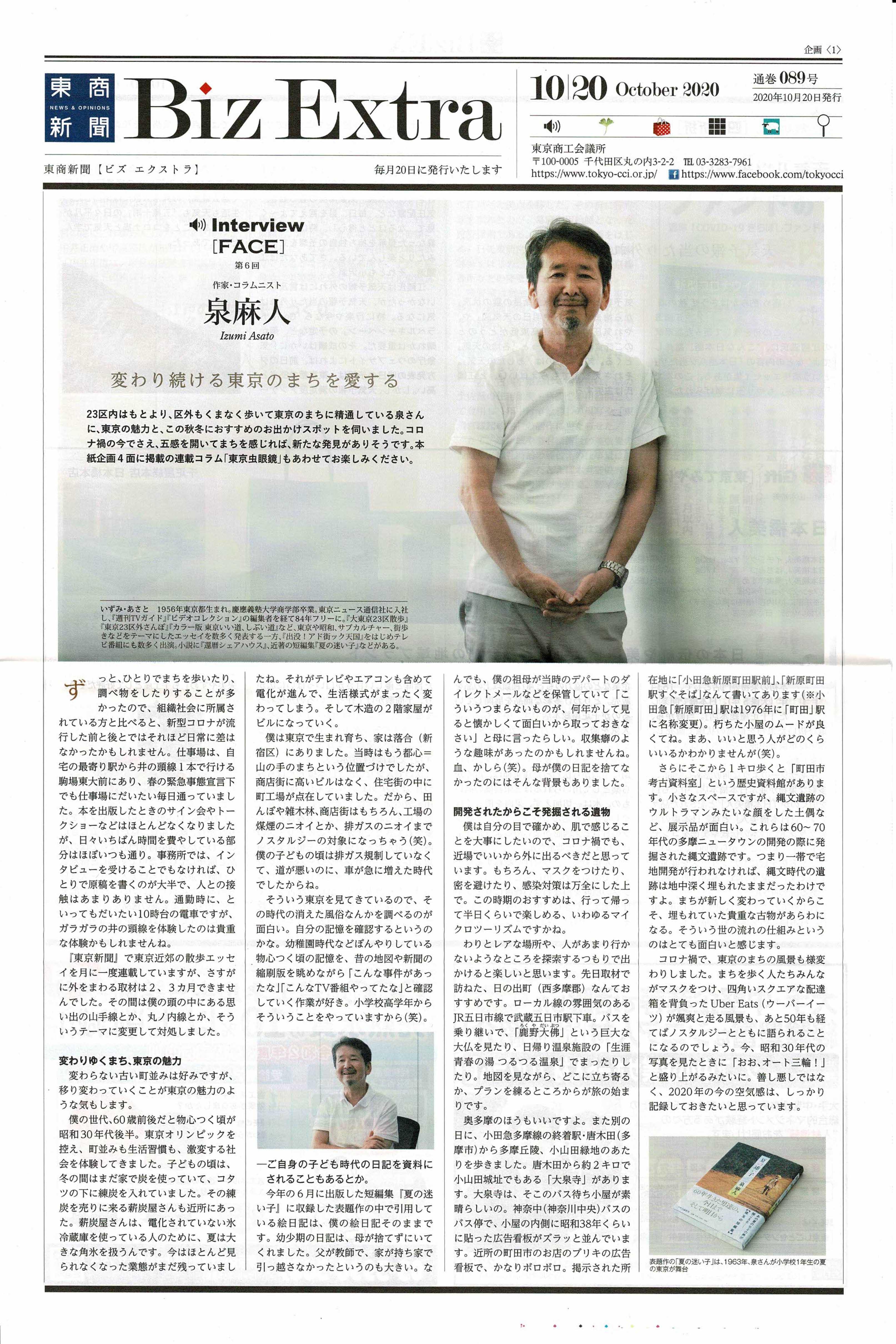 「東商新聞  Biz Extra」October 通巻089号