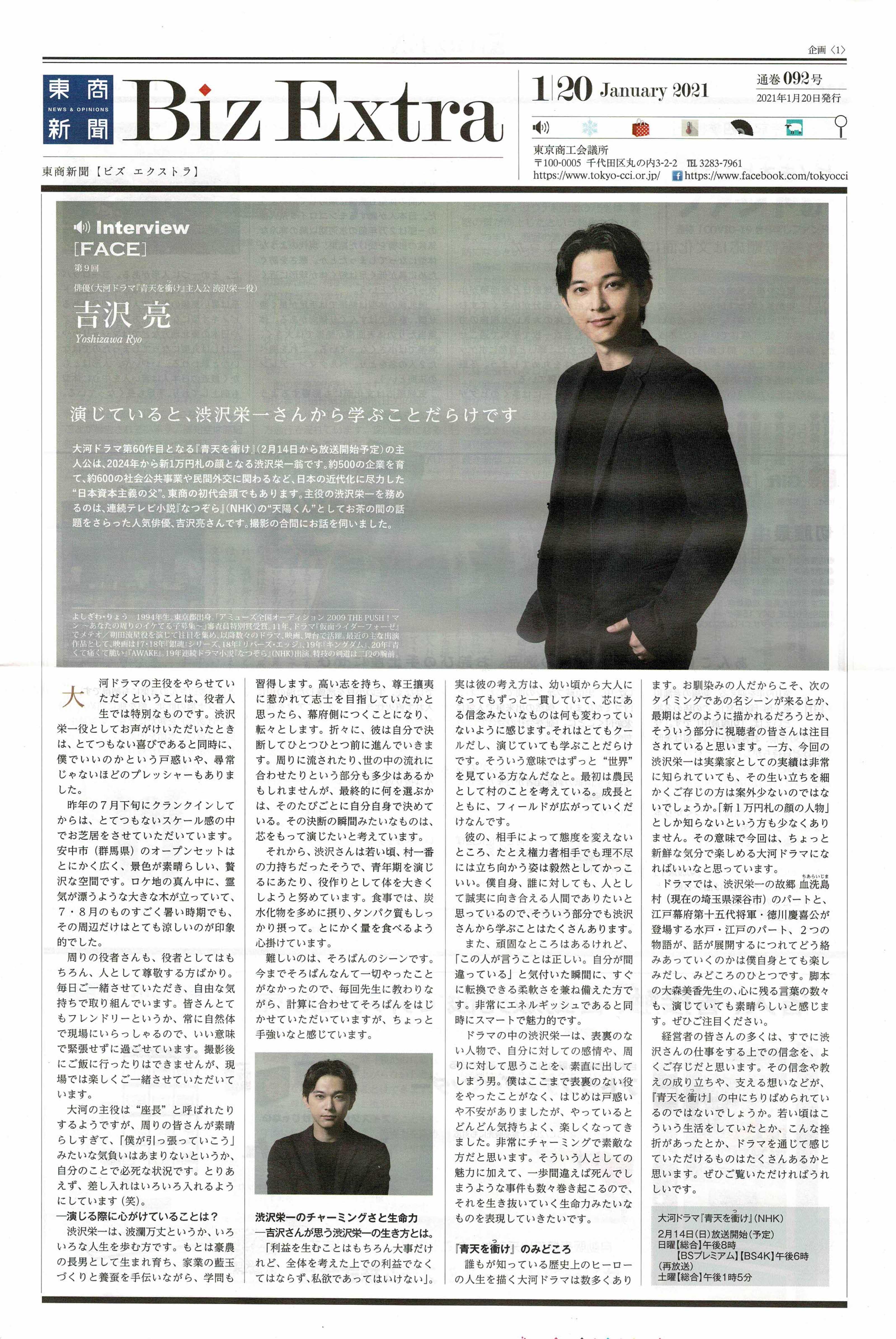 「東商新聞  Biz Extra」 January 通巻092号