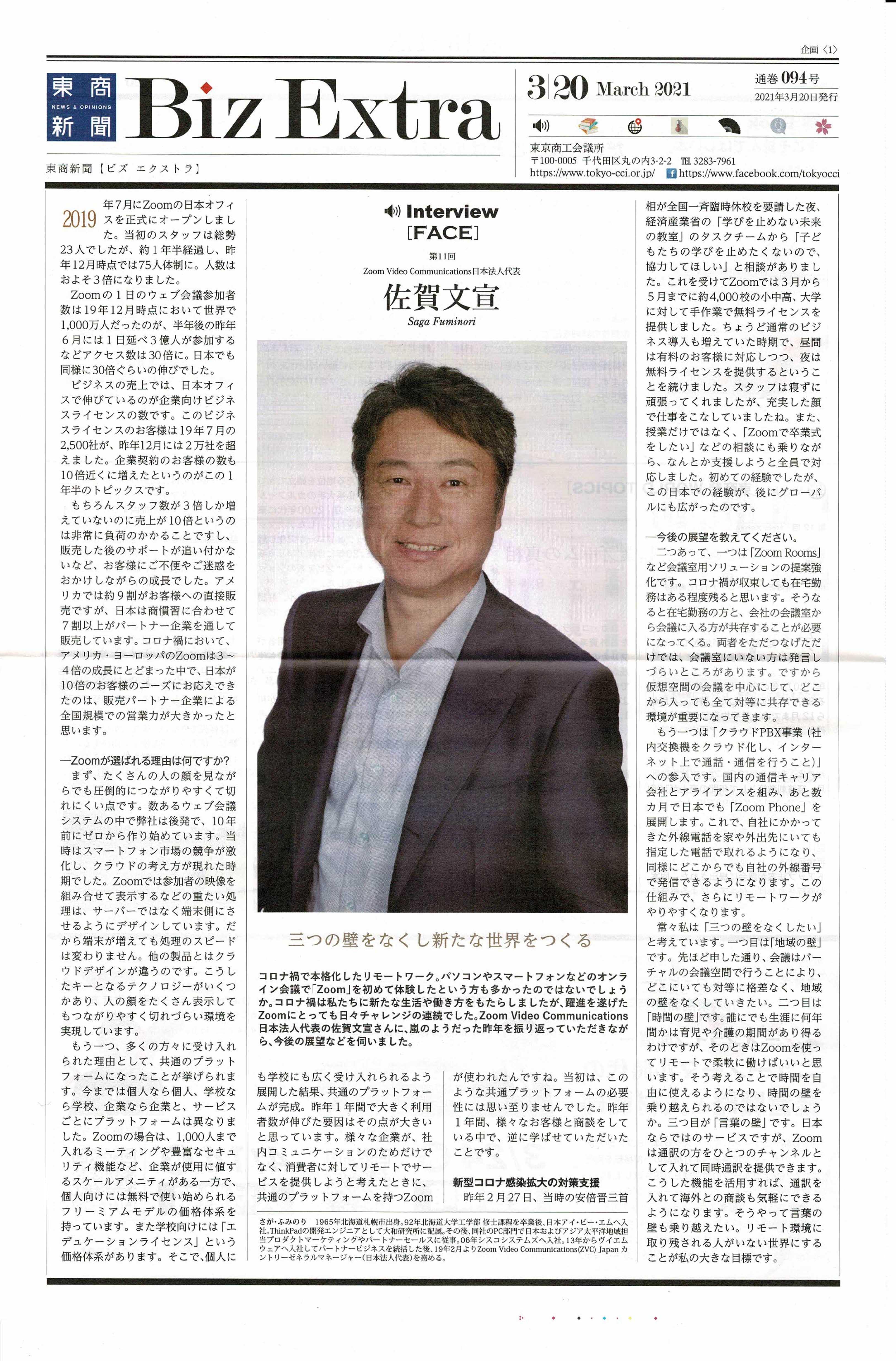 「東商新聞  Biz Extra」March 通巻094号