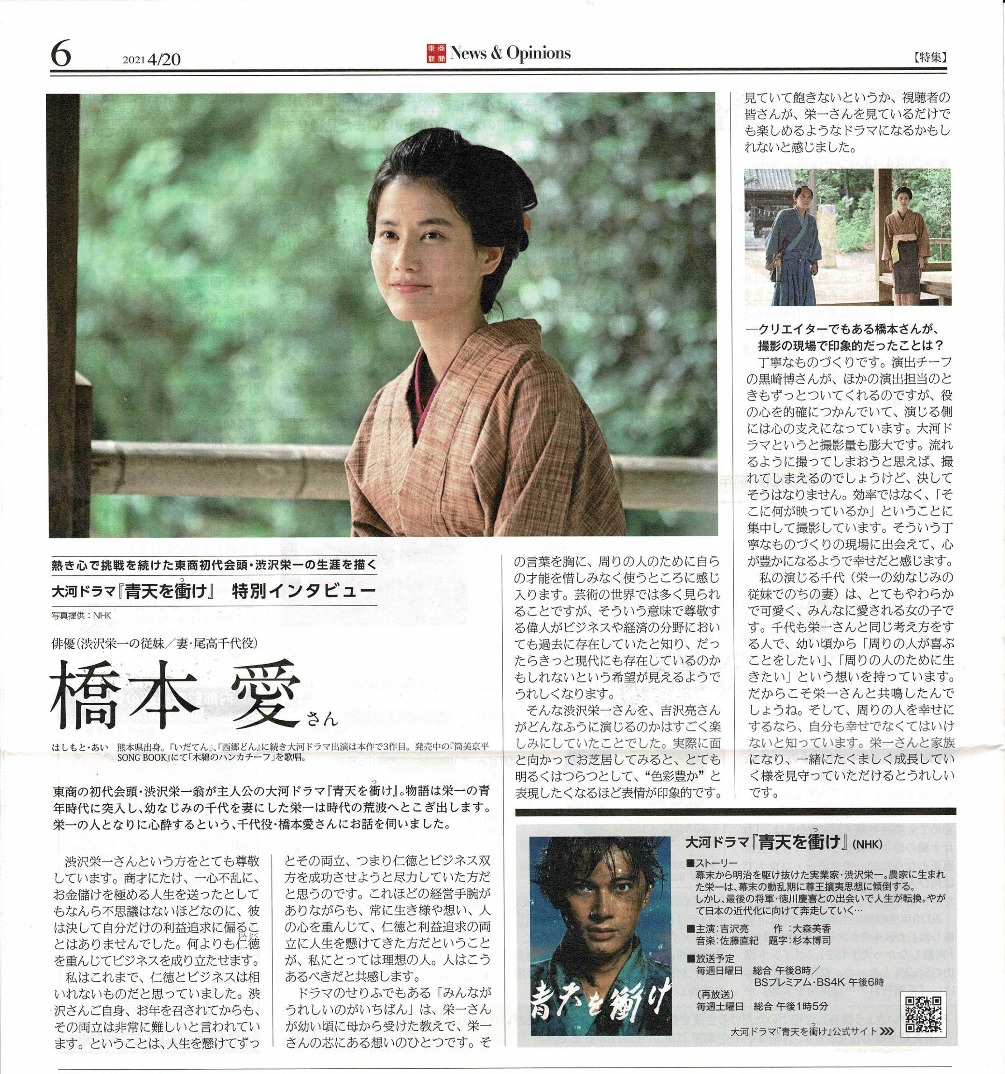 東商新聞 2021 4/20 第2168号