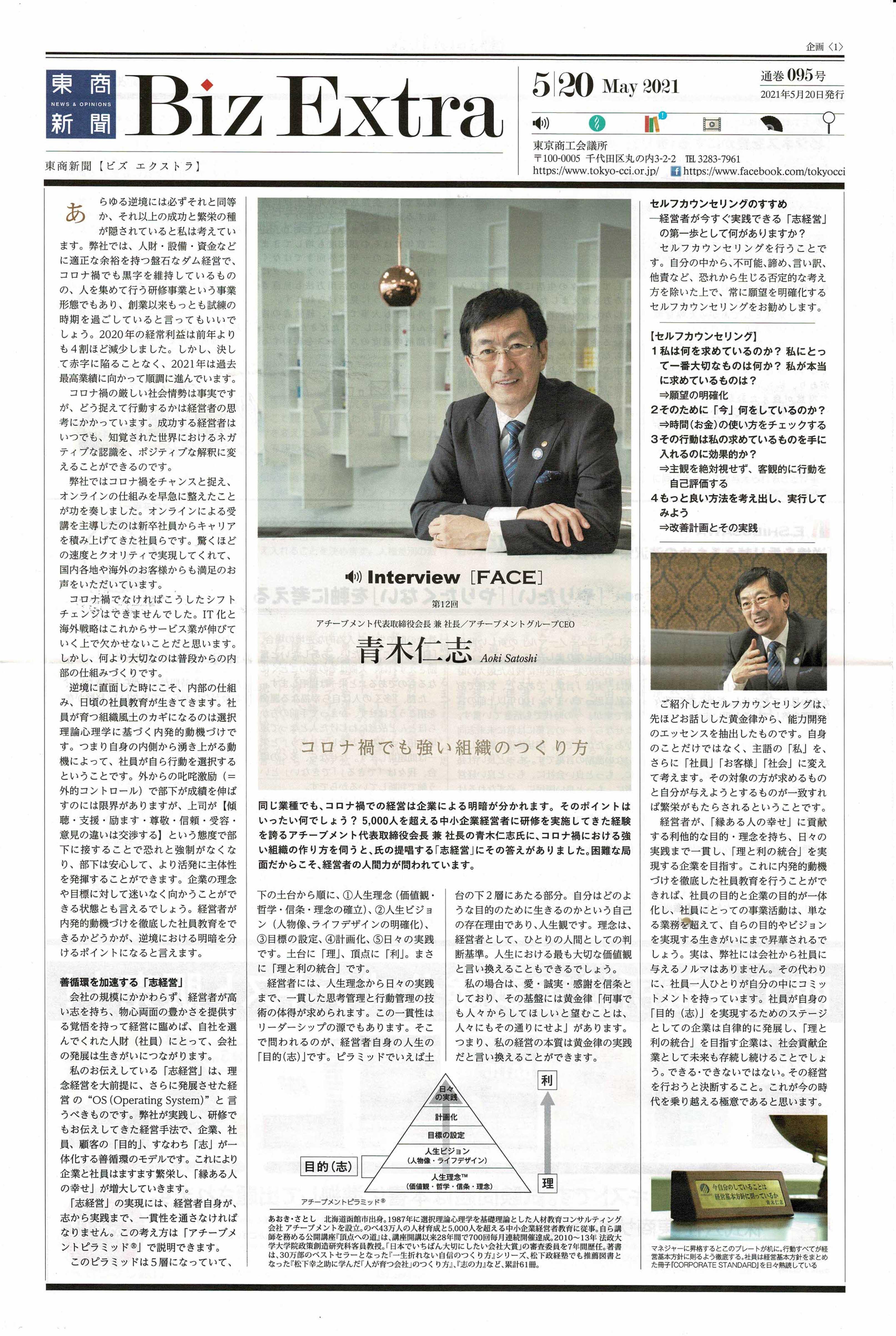 「東商新聞  Biz Extra」May 通巻095号