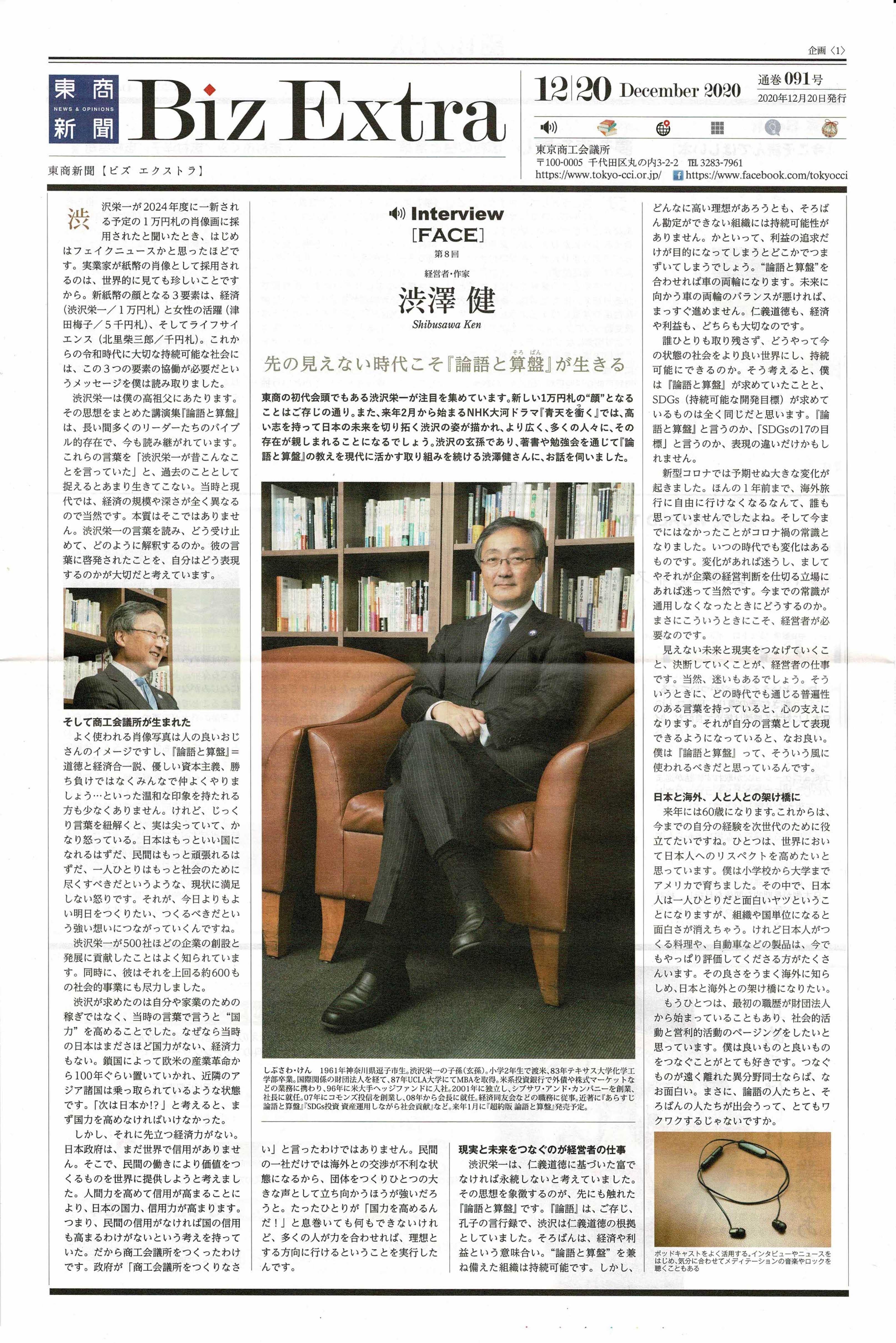 「東商新聞  Biz Extra」December 通巻091号