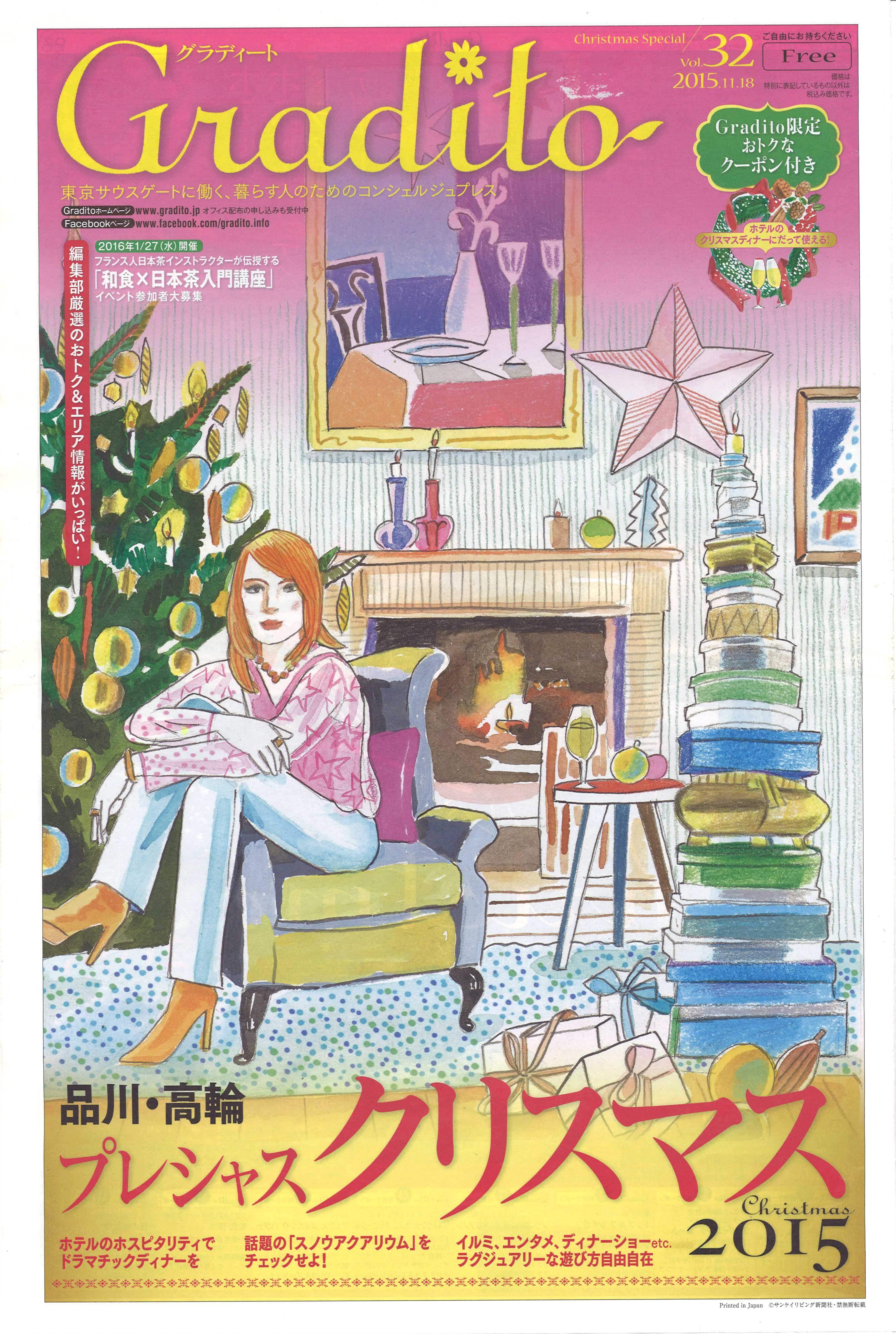 「Gradito」2015 Christmas Special Vol.32