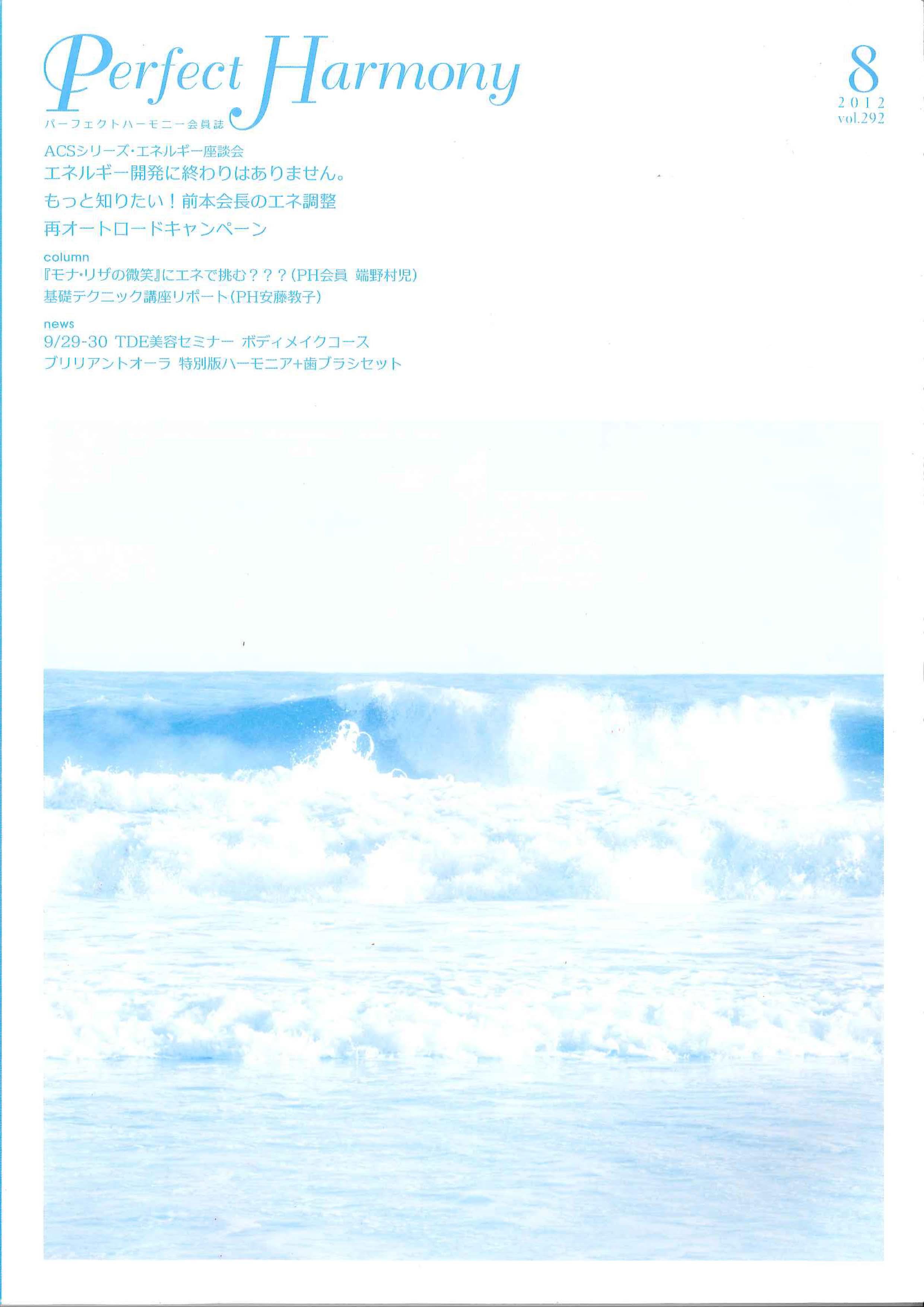 Perfect Harmony 2012年8月号