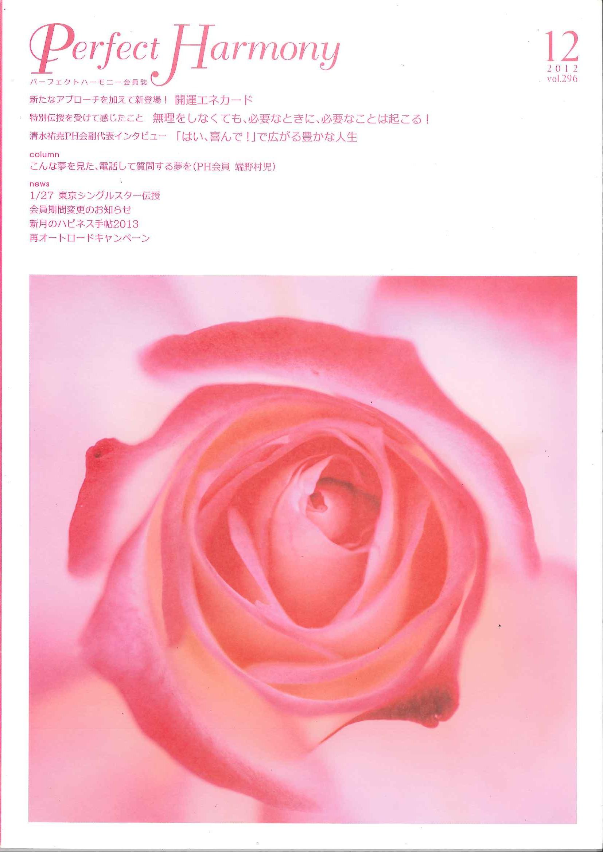 Perfect Harmony 2012年12月号