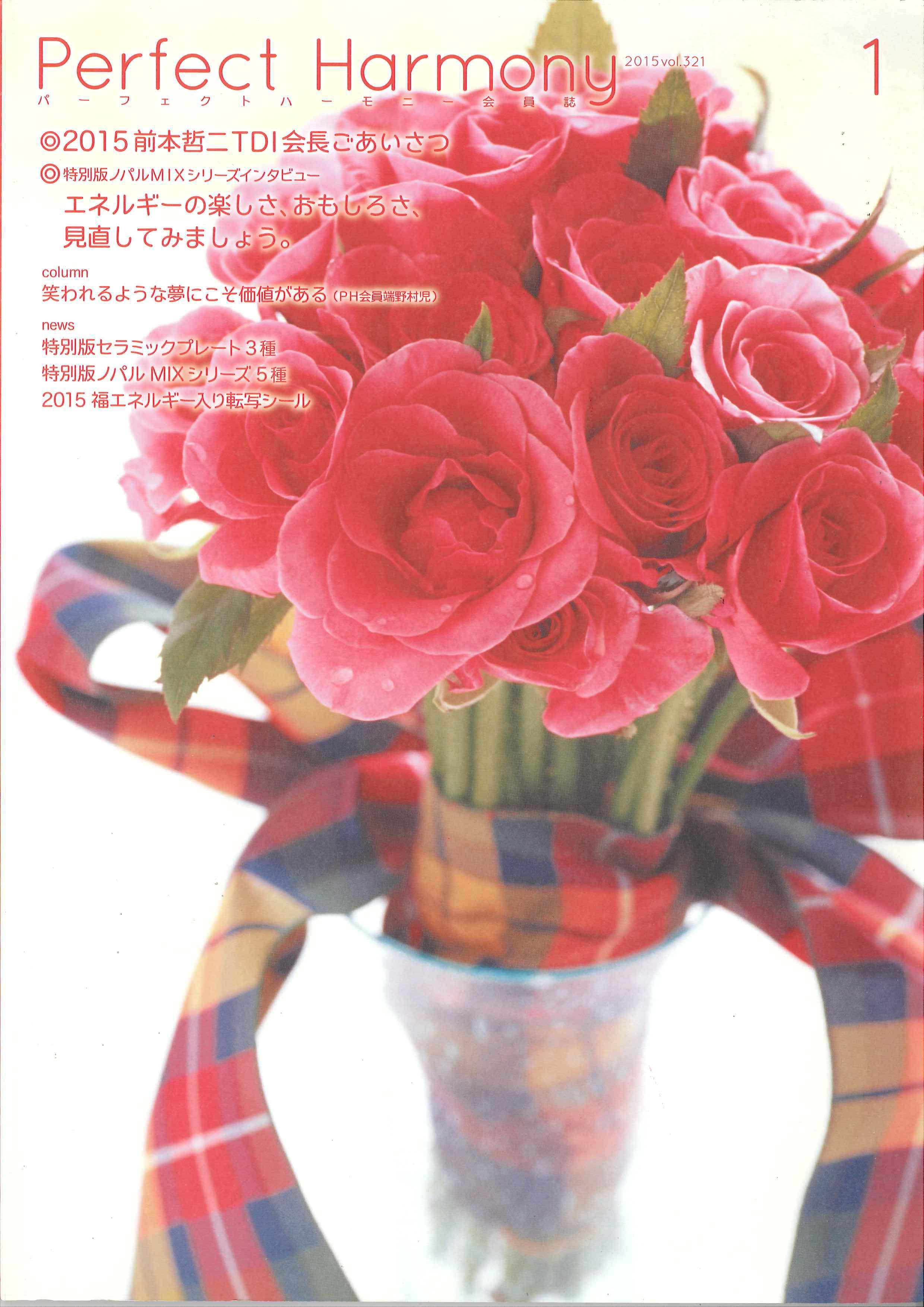 Perfect Harmony 2015年1月号