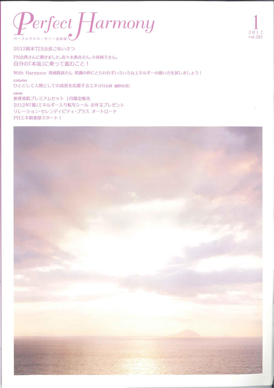 Perfect Harmony 2012年1月号