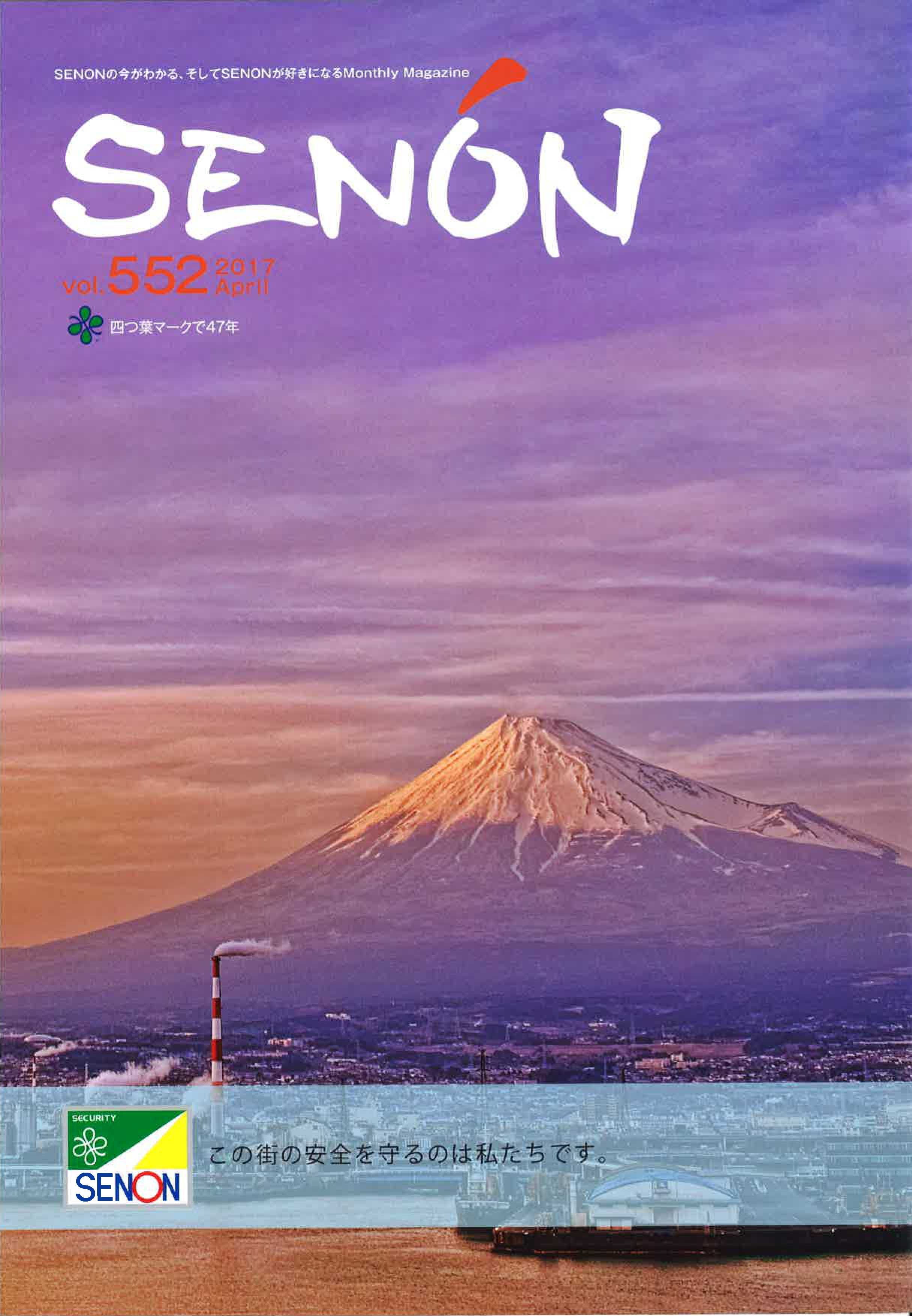 SENON Vol.552   2017 April