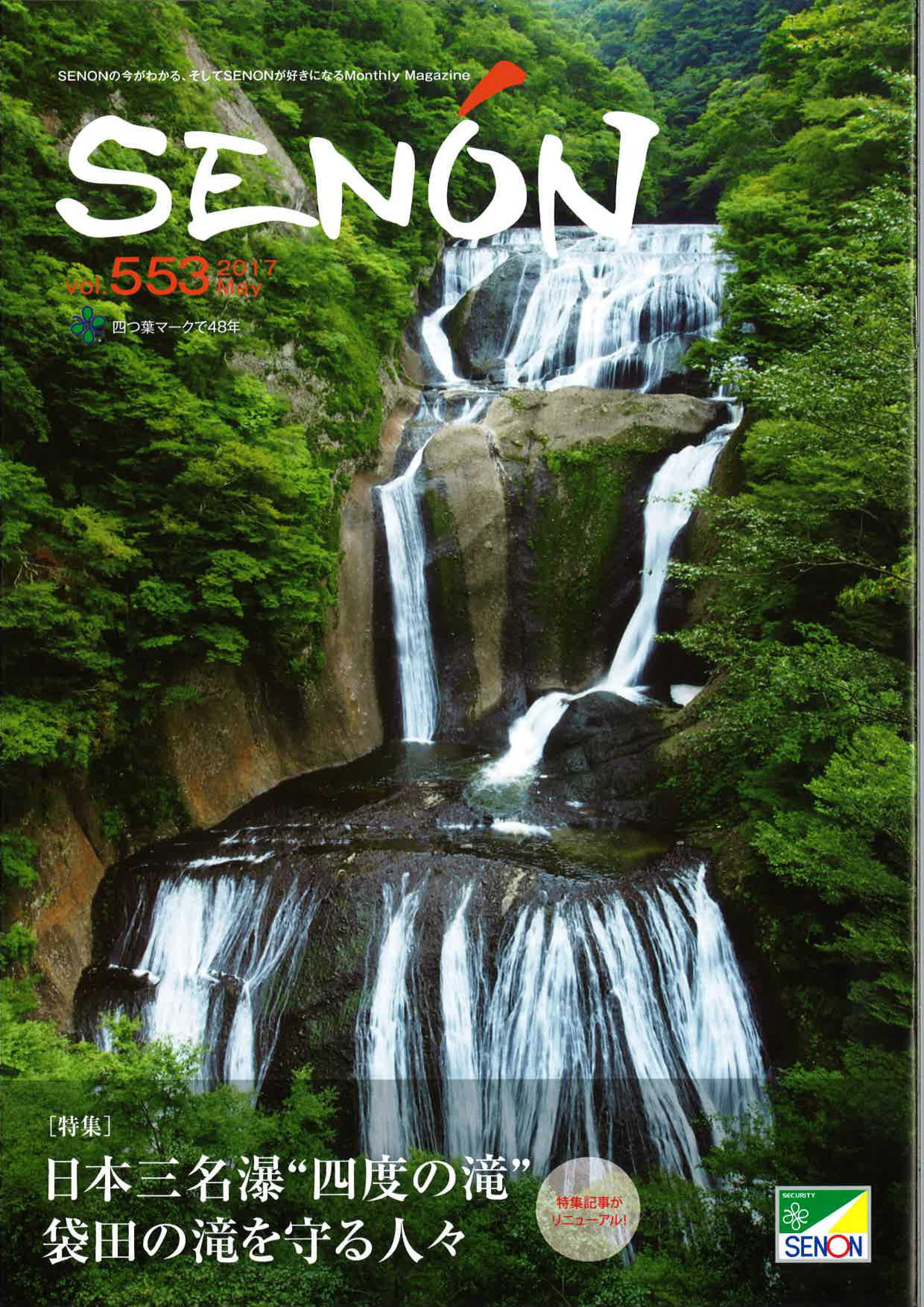 SENON Vol.553   2017 May