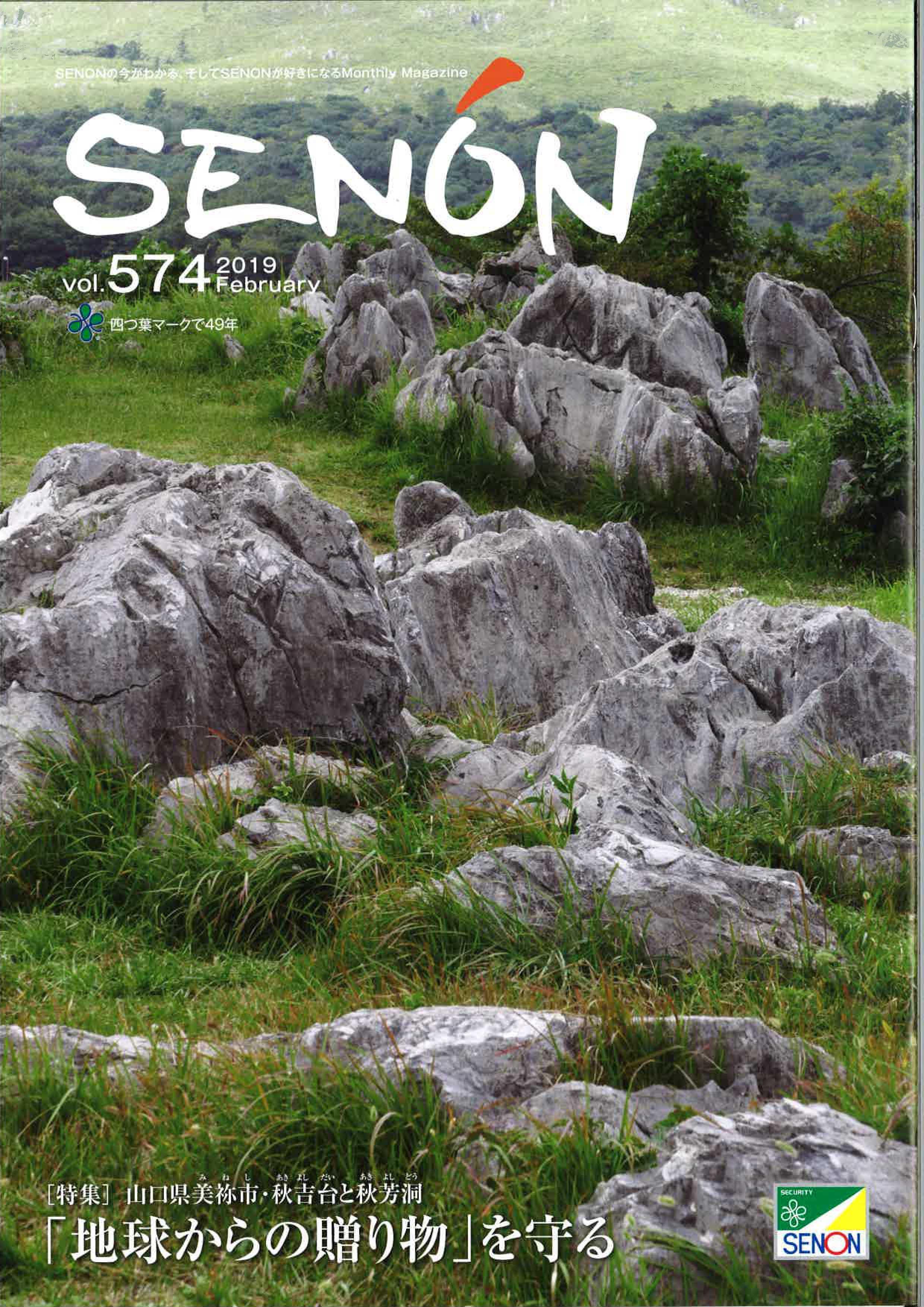 SENON Vol.574  2019 February