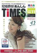 あんしんTimes 2011 Vol.11