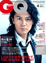 GQ JAPAN 4月号